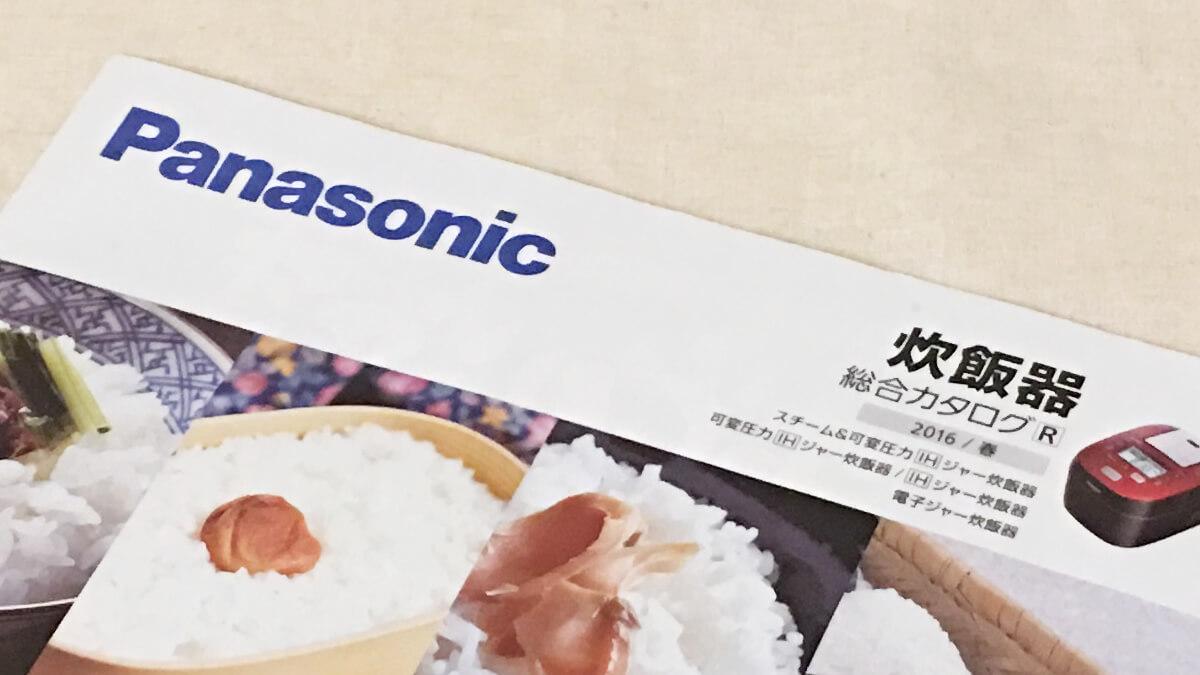 パナソニックの炊飯器のパンフレット
