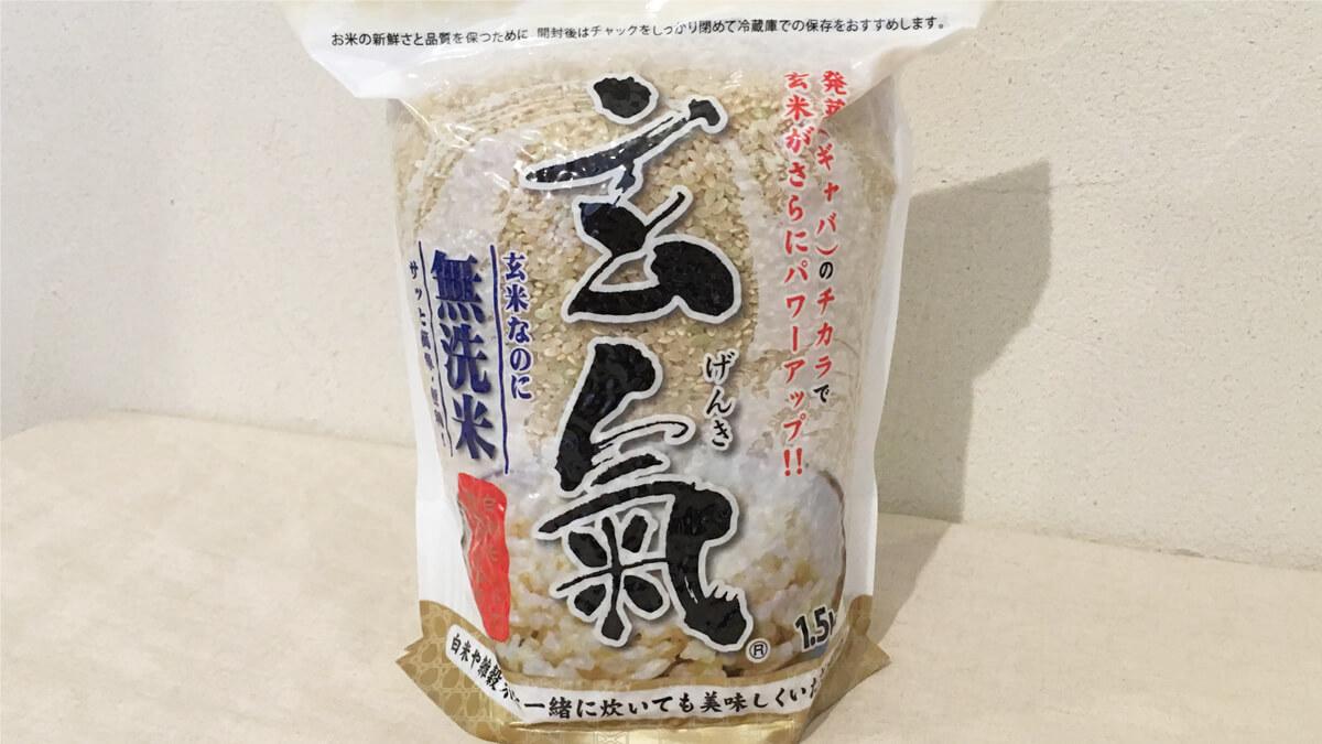 楽天で人気No.1の発芽玄米「玄気」