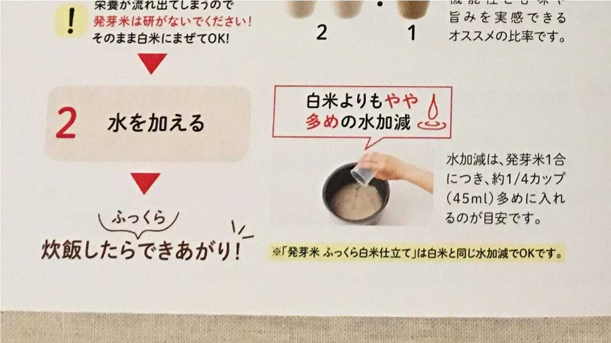 ファンケルの「発芽米」の炊き方