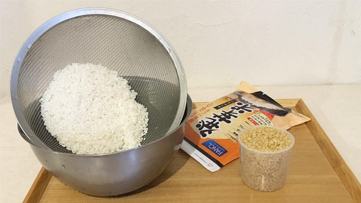ファンケルの「発芽米」と白米