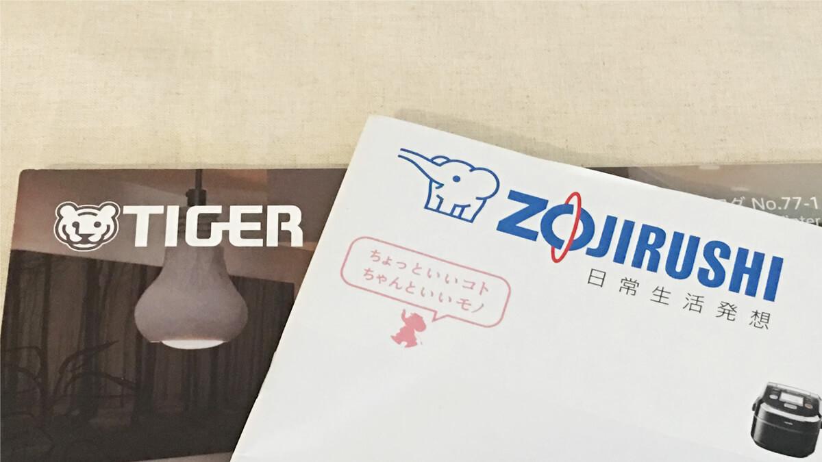 象印とタイガーの炊飯器のパンフレット