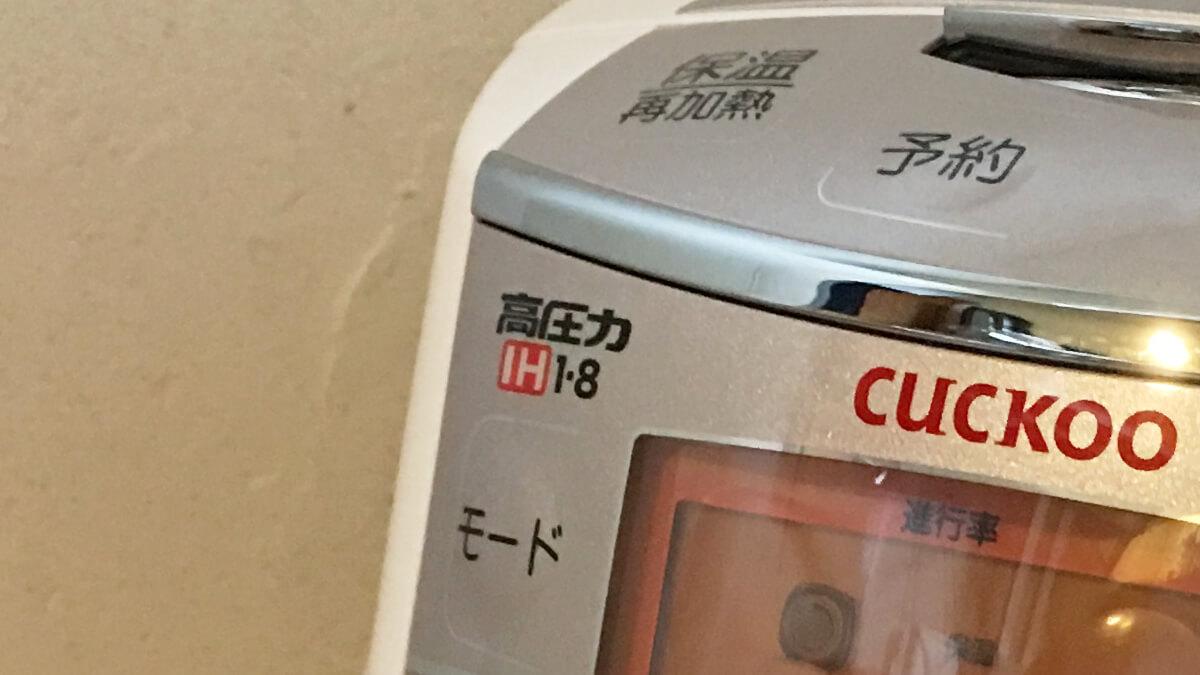 1.8気圧で炊ける圧力IH炊飯器