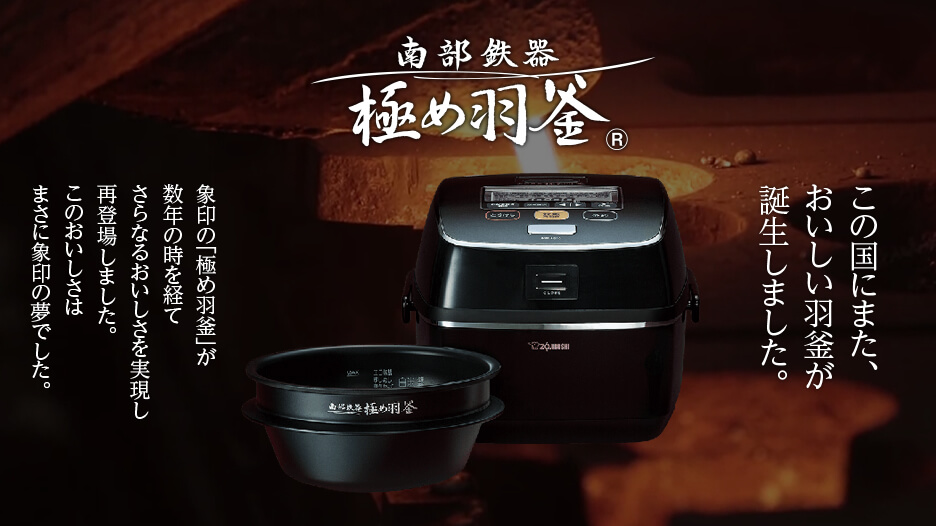 象印の炊飯器「極め炊き」