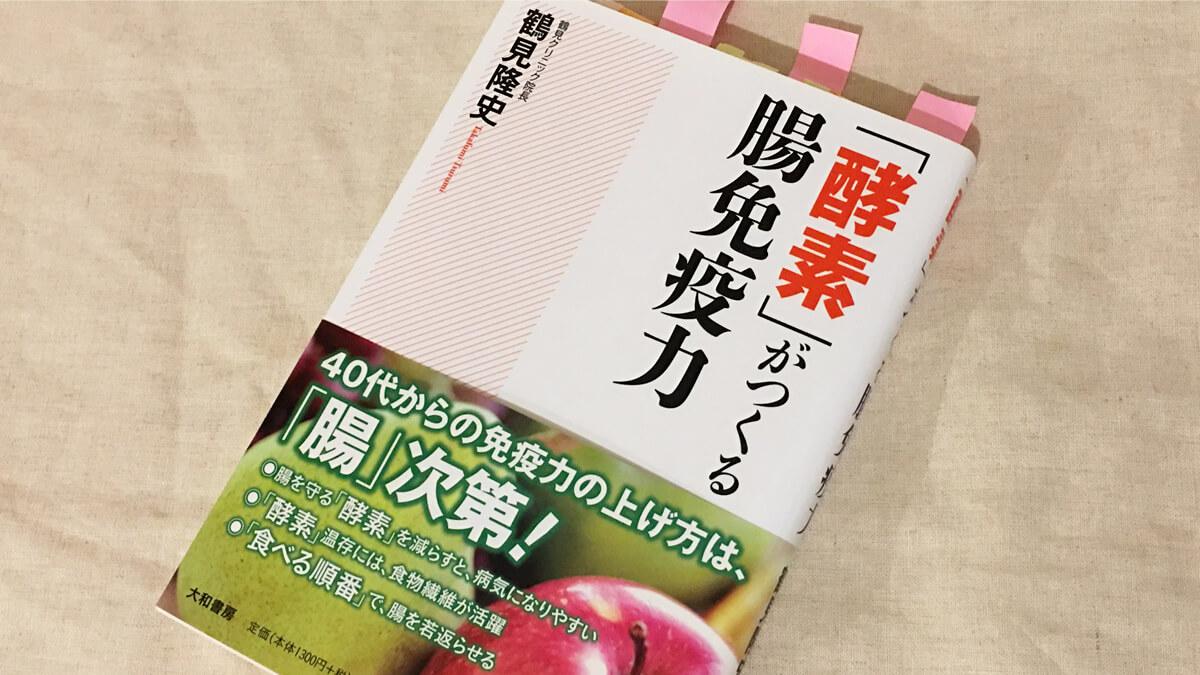 日本の酵素栄養学の第一人者 鶴見隆史さんの著書