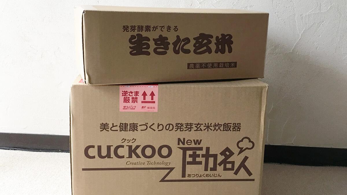 クック new 圧力名人の外箱