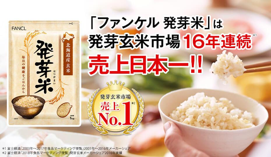 通販限定。FANCL ファンケル 発芽米のおトクなお試しセット