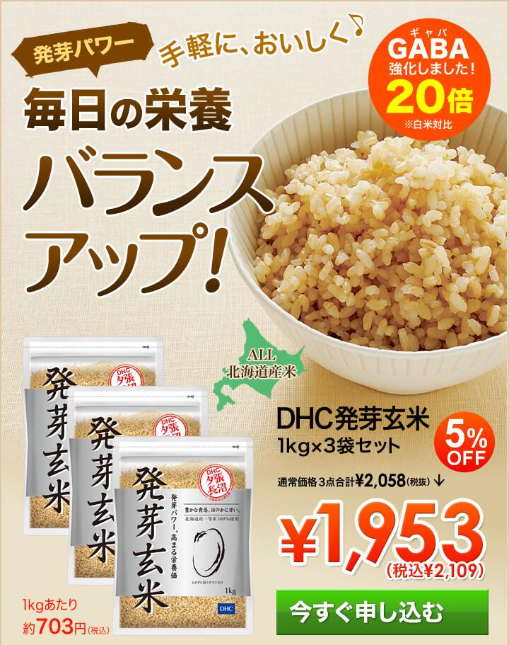 DHCの発芽玄米