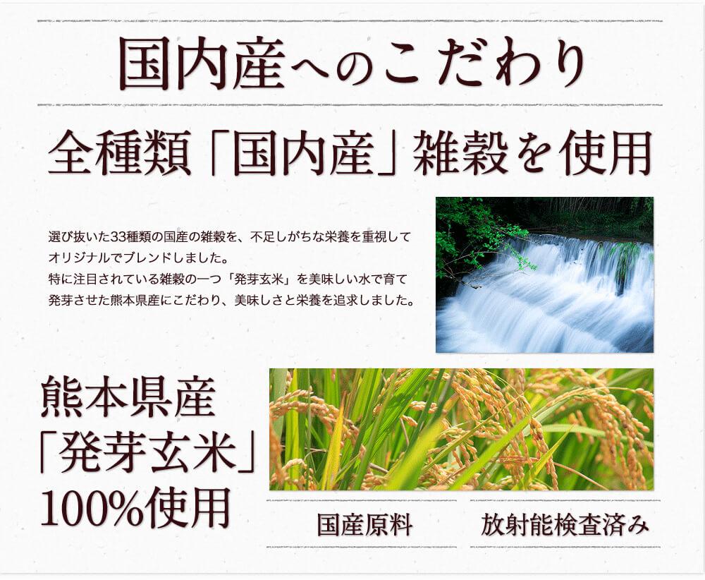 くまもと風土 三十三雑穀米の発芽玄米は、熊本県産100%