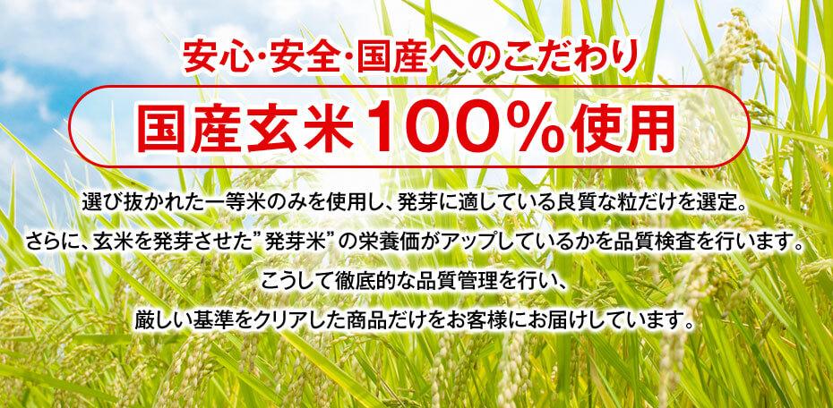 FANCL ファンケル 発芽米の産地