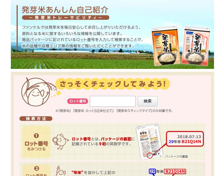 産地や品種、収穫年などの情報が調べられる【発芽米トレーサビリティー】