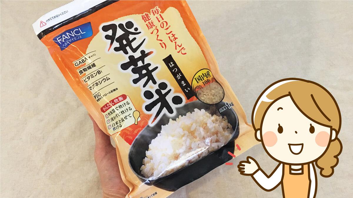 FANCL ファンケル 発芽米を手に持っているところ