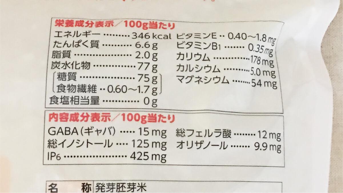 FANCL ファンケル 発芽米 ふっくら白米仕立ての栄養成分表示
