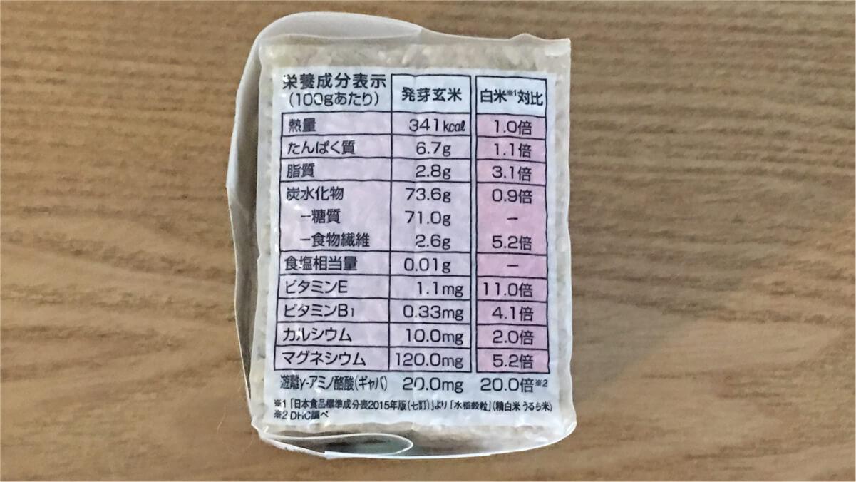 DHC 発芽玄米の栄養成分表示