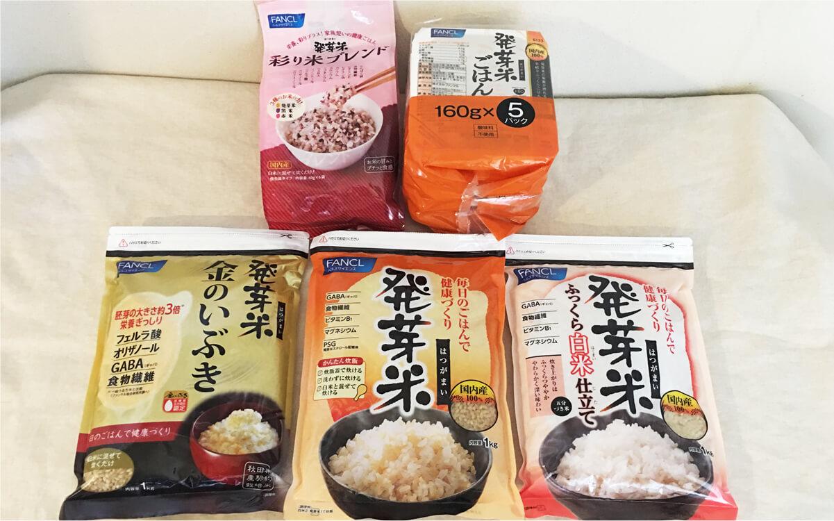 FANCL ファンケル 発芽米シリーズ