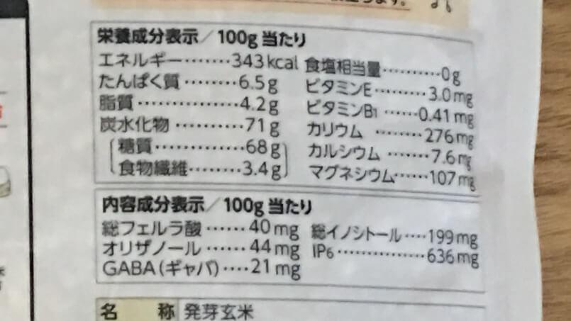 FANCL ファンケル 発芽米 金のいぶきの栄養成分表示