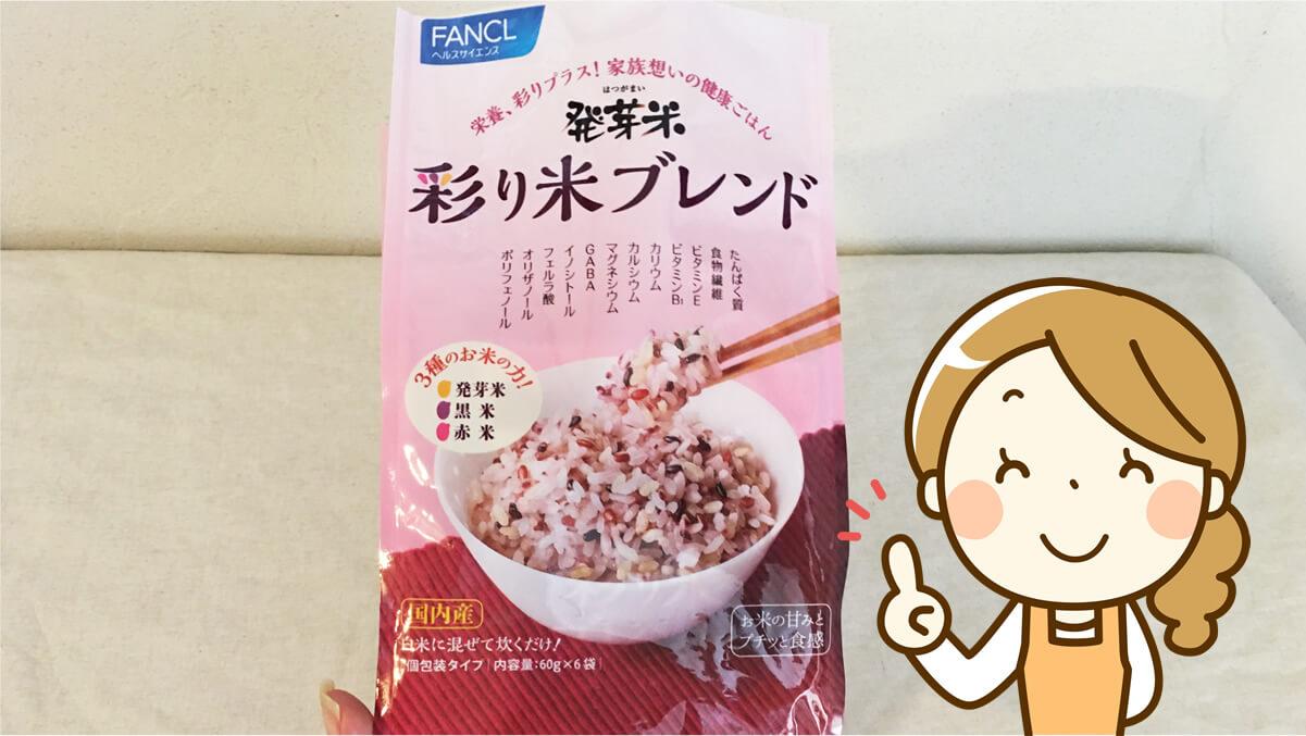 FANCL ファンケル 彩り米ブレンドを手に持っている写真