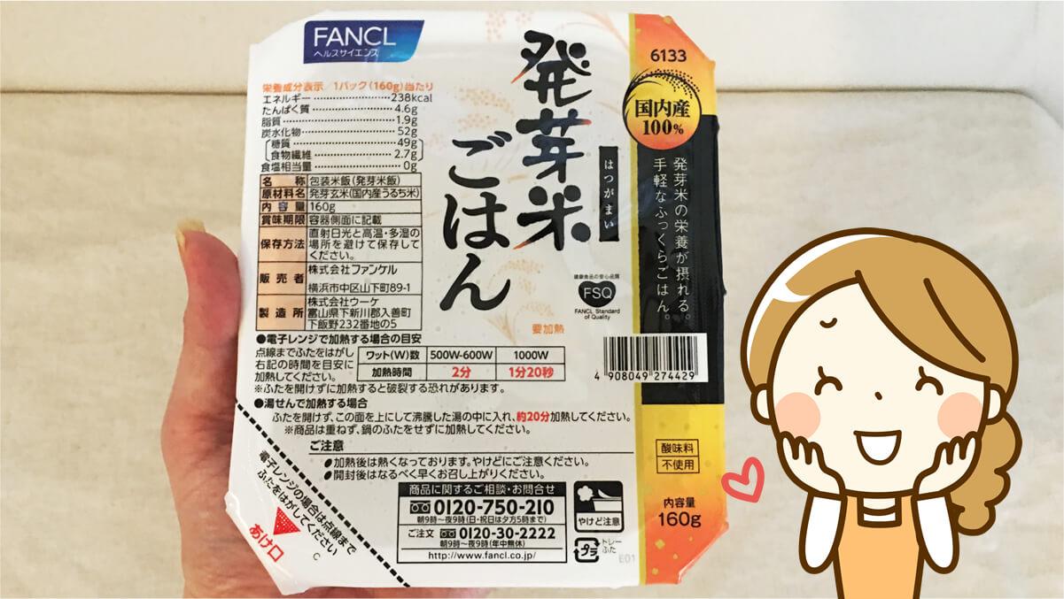 FANCL ファンケル 発芽米ごはん(レトルトパック)