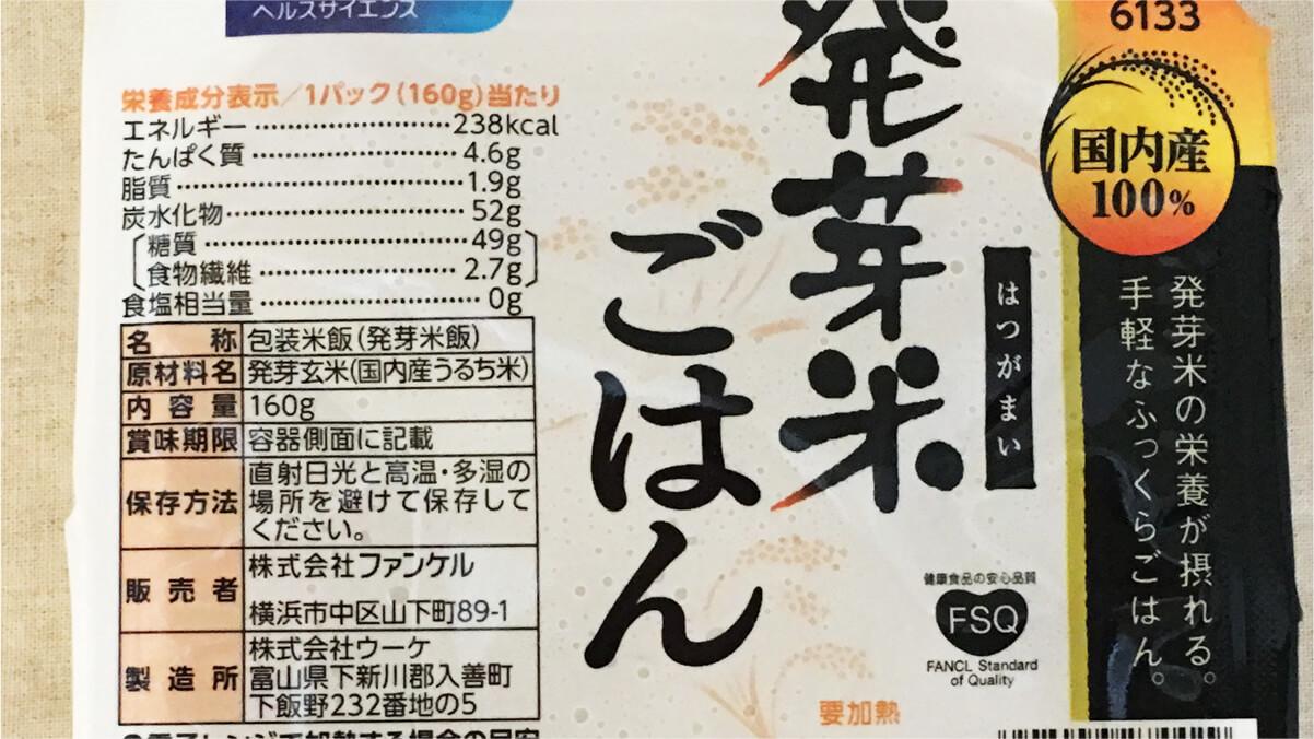 FANCL  ファンケル 発芽玄米ごはんの栄養成分と表示