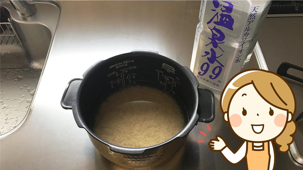 【温泉水99と玄米を浸水させている写真】