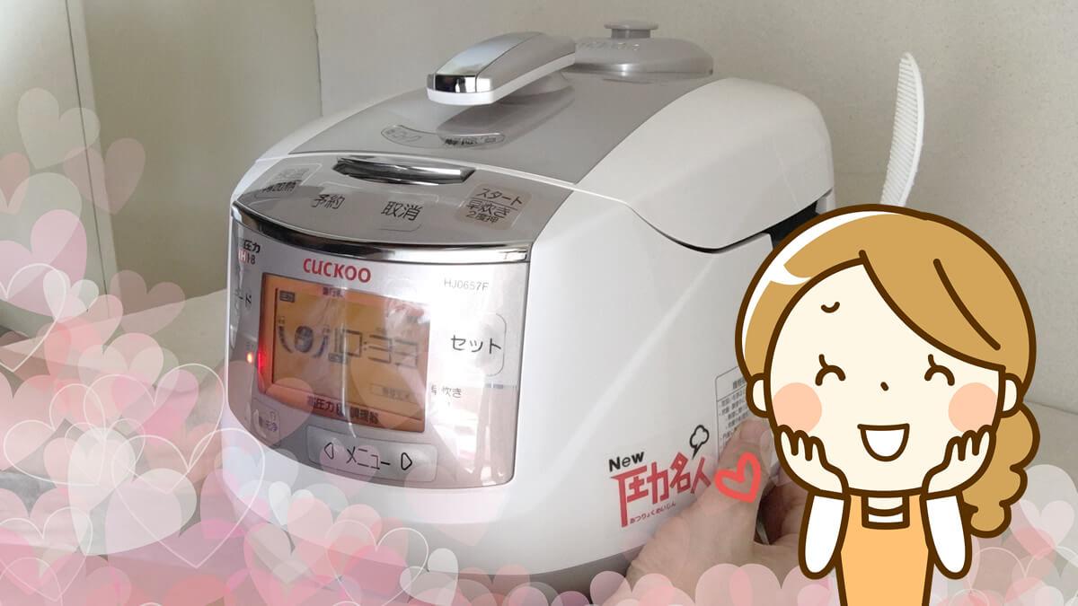 私の愛用している玄米炊飯器【CUCKOO クック 圧力名人】