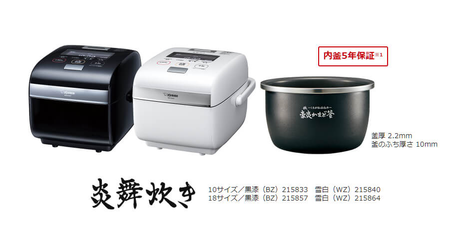 象印 極め炊き 炎舞炊き  5.5合炊き NW-KA10