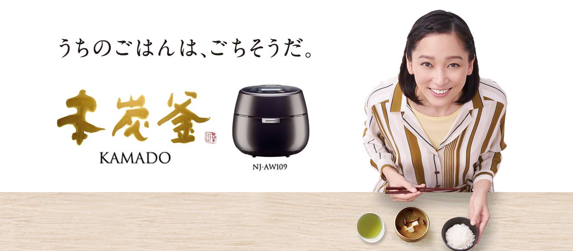 三菱 本炭釜 KAMADO 羽釜タイプ NJ-AW109 5.5合炊き