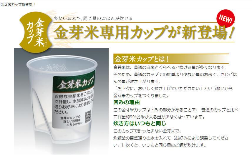 金芽米専用の、お米の計量カップ
