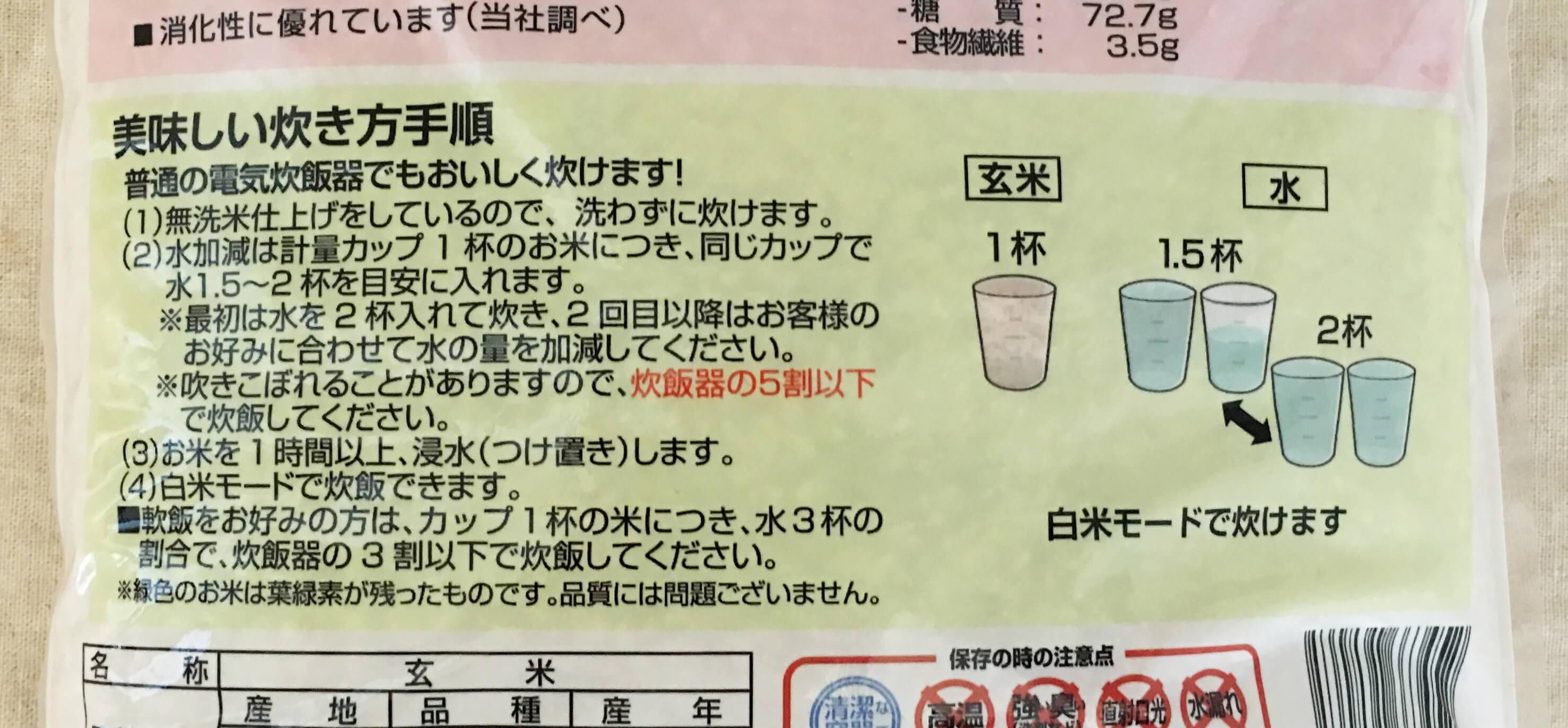 ロウカット玄米のパッケージに書いてある、炊き方