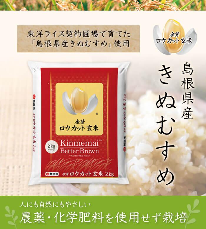 無農薬のロウカット玄米