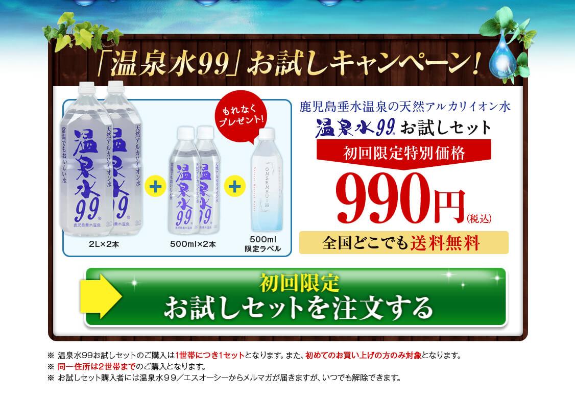 温泉水99は、玄米がびっくりするくらい、おいしく炊ける水です♡