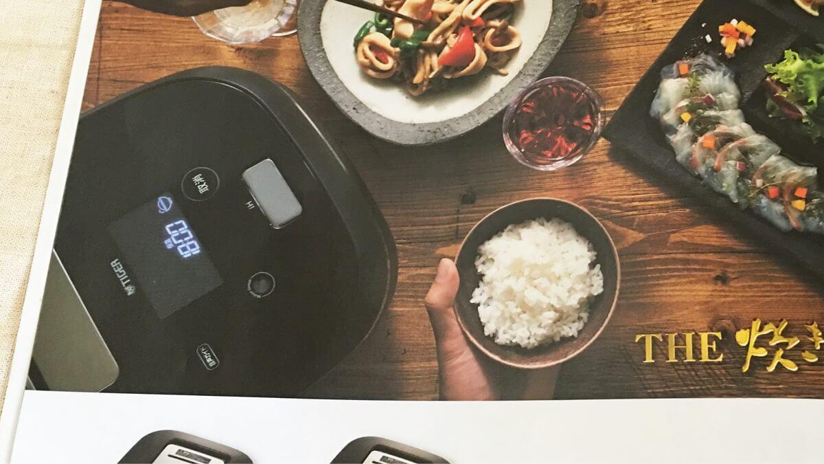 最新【2016】炊飯器 6メーカー《玄米モード》、おすすめは?