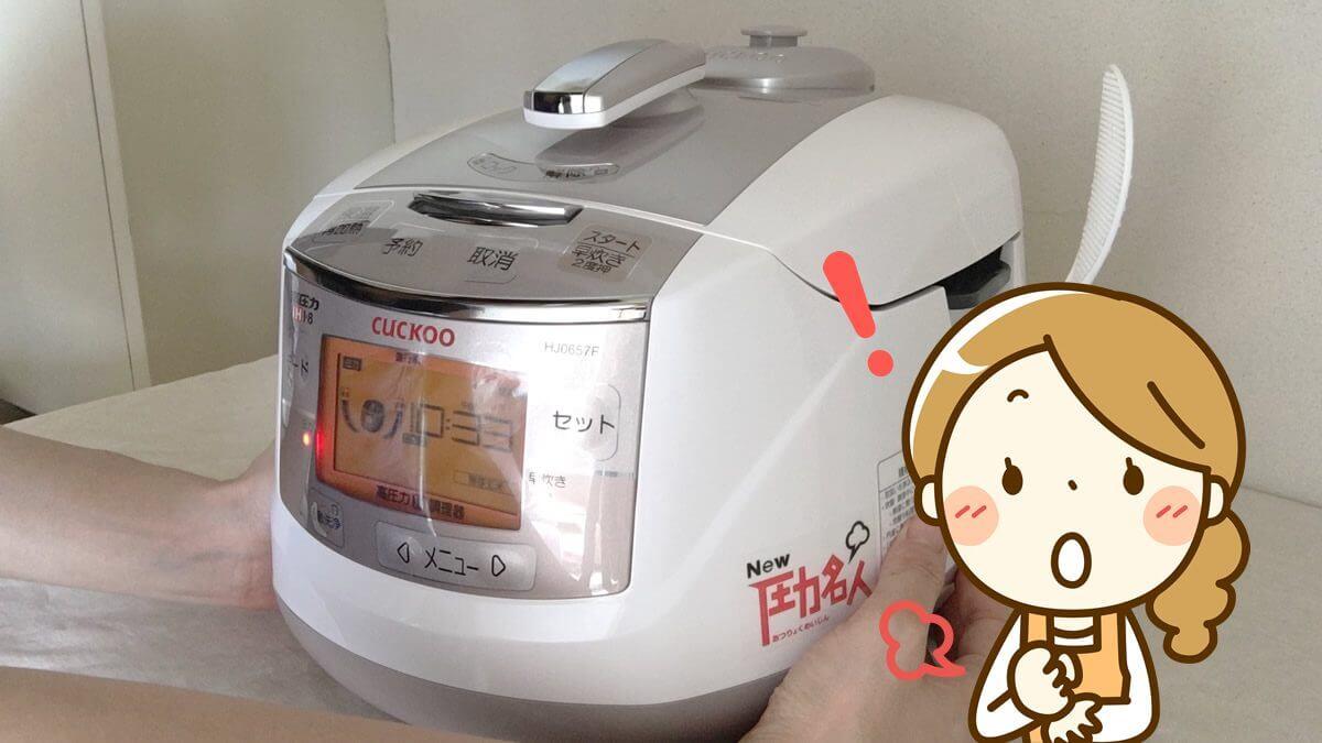 玄米炊飯器、リアルな【口コミ】。超辛口ユーザーの本音。
