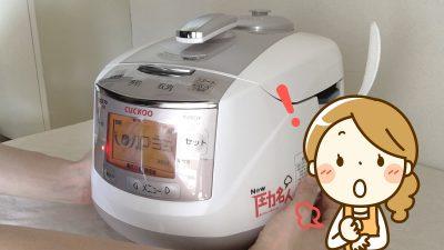 玄米炊飯器の口コミ