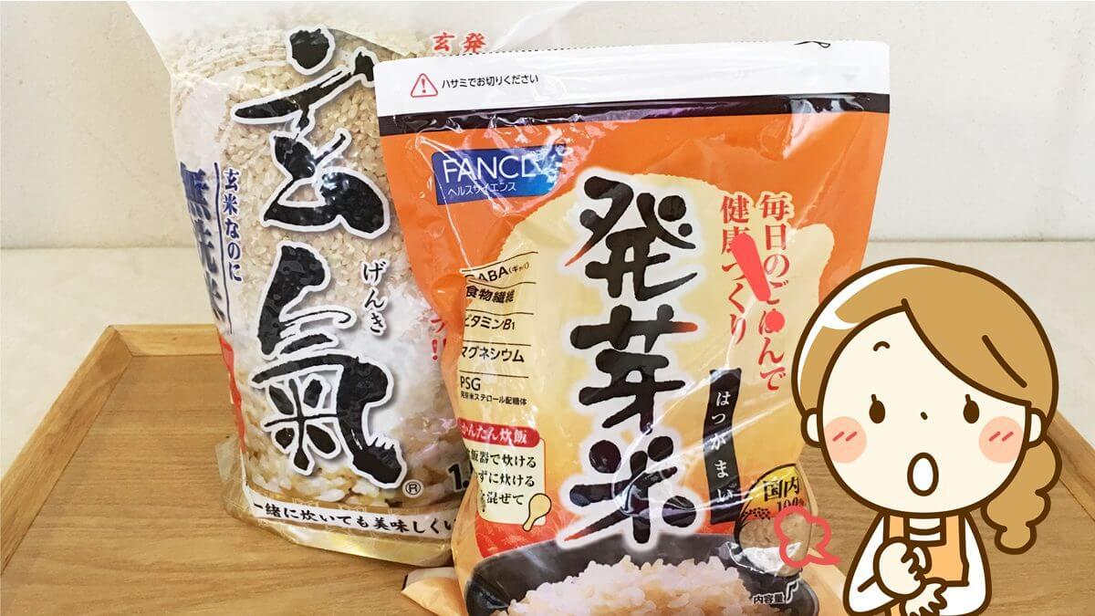 発芽玄米、炊飯器での炊き方。白米と混ぜる?水は?コースは?