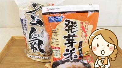 発芽玄米を炊飯器で炊く